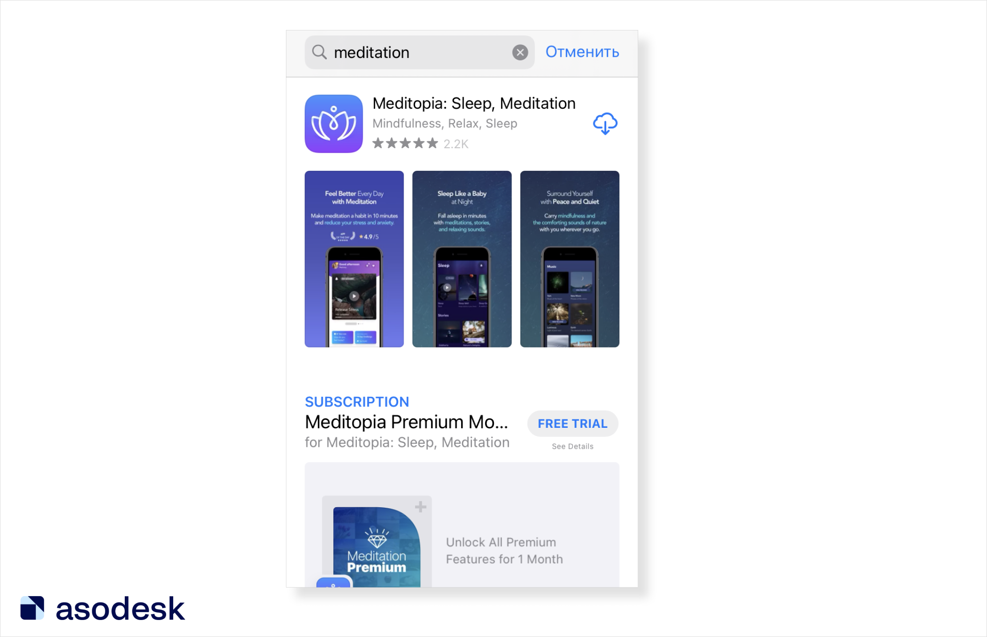 Using the in-app purchases feature in the App Store allows you to take up more space in the search results